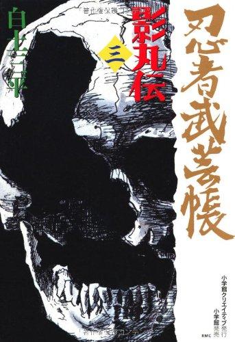 忍者武芸帳 3―影丸伝 (レアミクス コミックス)