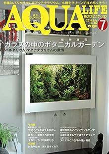 月刊アクアライフ 2016年 07 月号