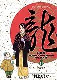 龍-RON-(31) (ビッグコミックス)