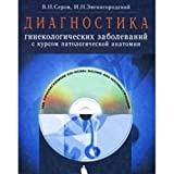 img - for Diagnosis of gynecologic diseases with a course of pathological anatomy application / Diagnostika ginekologicheskikh zabolevaniy s kursom patologicheskoy anatomii prilozhenie book / textbook / text book