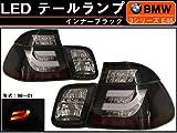 SONAR製 BMW 3シリーズ E46 セダン前期 LEDテール インナーブラック