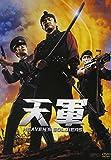 天軍[DVD]