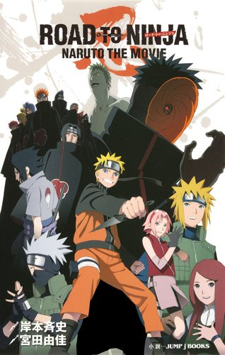 ROAD TO NINJA NARUTO THE MOVIE (JUMP j BOOKS)