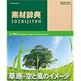 素材辞典 Vol.194 草原~空と風のイメージ編