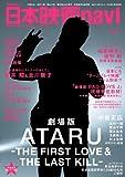 日本映画navi vol.41