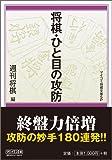 マイコミ将棋文庫SP 将棋・ひと目の攻防