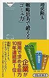 戦略思考で鍛える「コミュ力(りょく)」(祥伝社新書) (祥伝社新書 381)
