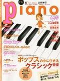 月刊ピアノ 2011年11月号