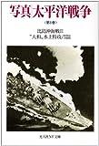 写真 太平洋戦争〈第8巻〉 (光人社ノンフィクション文庫)