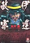伊達政宗 (SPコミックス)
