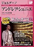 魅惑のオペラ 27 ジョルダーノ:アンドレア・シェニエ (小学館DVD BOOK)