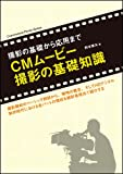 CMムービー撮影の基礎知識 (Commercial Photo Series)