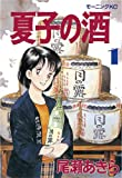 夏子の酒(1) (モーニングKC (165))