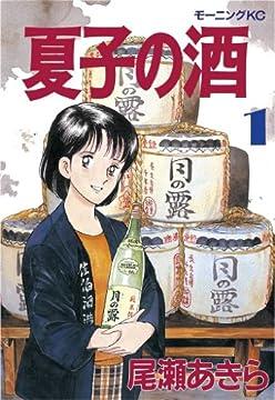 夏子の酒(1): 1 (モーニングKC (165))