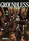 GROUNDLESS-アリストリア改国戦記-2