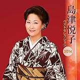島津悦子 ベストセレクション2014
