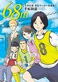 68m: 手原和憲 高校サッカー短編集 (ビッグコミックス)