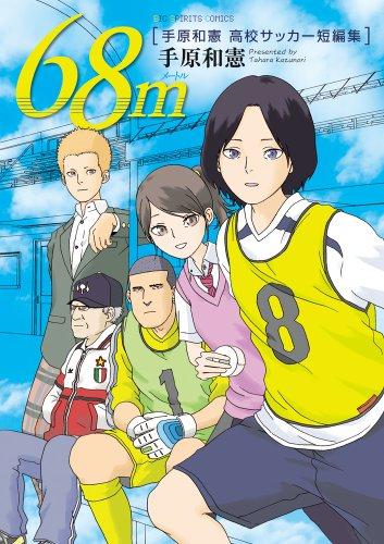 68m: 手原和憲 高校サッカー短編集 (ビッグ コミックス)