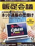 トッププロモーションズ販促会議 2011年 12月号 [雑誌]