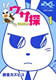 ウサ探 1 (1) (マガジンZコミックス)