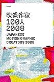 映像作家100人 2008 (2008)