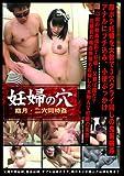 妊婦の穴 (臨月・二穴同時姦) [DVD]