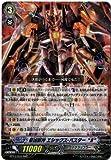 """カードファイト!! ヴァンガード/13弾/絶禍繚乱/BT13/004 最凶獣神 エシックス・バスター """"Я"""" RRR"""