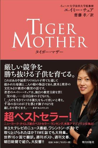 タイガー・マザー