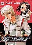 メビウスギア 03 (ヤングジャンプコミックス)