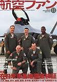 航空ファン 2012年 11月号 [雑誌]
