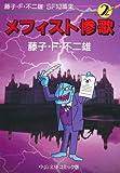 藤子・F・不二雄SF短篇集 (2) メフィスト惨歌 中公文庫—コミック版