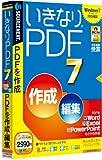 いきなりPDF 7