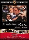 テンプルちゃんの小公女 [DVD] FRT-158