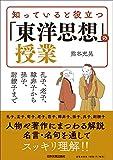 孔子、老子、韓非子から孫子、尉繚子まで 知っていると役立つ「東洋思想」の授業