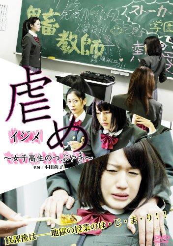 虐め~女子高生のつぶやき~ [DVD]