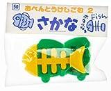 """Fish ~ 1.6 """"Mini-Borrador: Collectible Bento Borrador Series (Japanese Import)"""