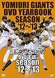 読売ジャイアンツDVD年鑑 season'12~'13