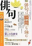 俳句 2013年2月号