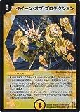 【シングルカード】クイーン・オブ・プロテクション 1/55【ベリーレア】(デュエルマスターズ DM-17 転生編 第4弾 終末魔導大戦(ジ・オーバーテクノクロス))