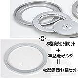 極厚カマド42型鍋受4個セット OS-0668