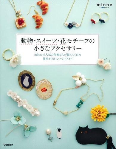 動物・スイーツ・花モチーフの小さなアクセサリー (minneで人気の作家さんが教えてくれた簡単かわいいハンドメイド)