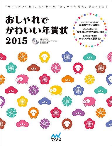 おしゃれでかわいい年賀状2015
