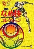 フットサルなめ技BESTコレクション (DVD付) (FUTSAL NAVI SERIES 13)