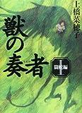 獣の奏者 I 闘蛇編