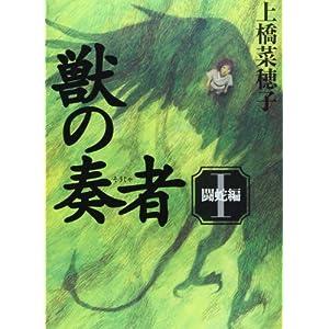 上橋菜穂子「獣の奏者」