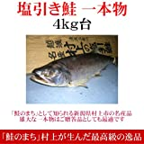 [結婚式の引き出物のお返し]塩引き鮭(一本物)4kg台 越後村上の名産品です[新潟の特産品]