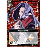 Z/X ゼクス カード ナルシストな中ボス (C・ホログラム) / 日本一ソフトウェア(E02)