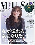 otona MUSE(オトナミューズ) 2015年 6 月号