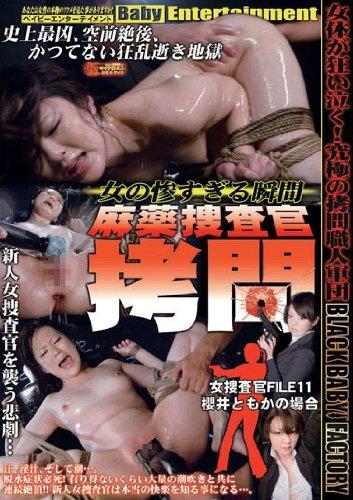 女の惨すぎる瞬間 麻薬捜査官拷問 女捜査官FILE11 櫻井ともかの場合 [DVD]