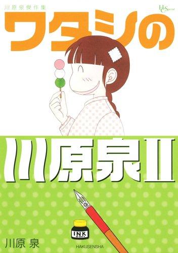川原泉傑作集 ワタシの川原泉II (花とゆめCOMICSスペシャル)